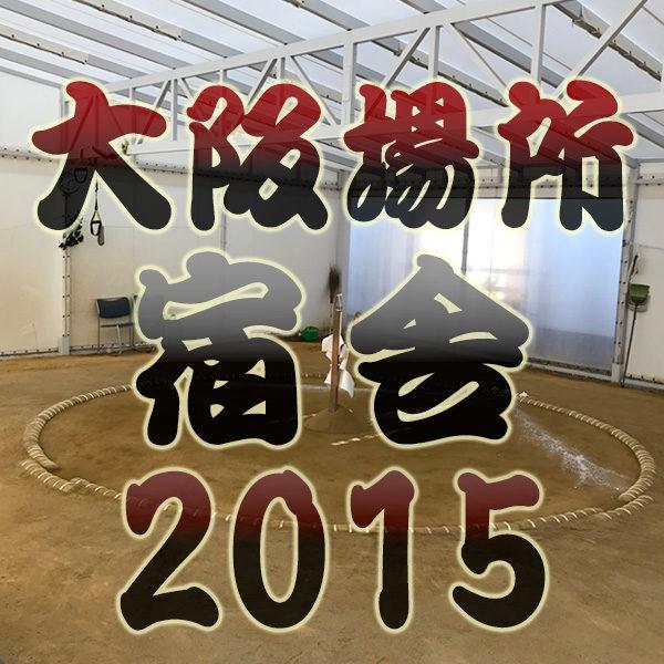 大阪場所 宿舎 2015