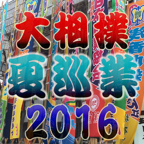2016年(平成28年)大相撲 夏巡業スケジュール