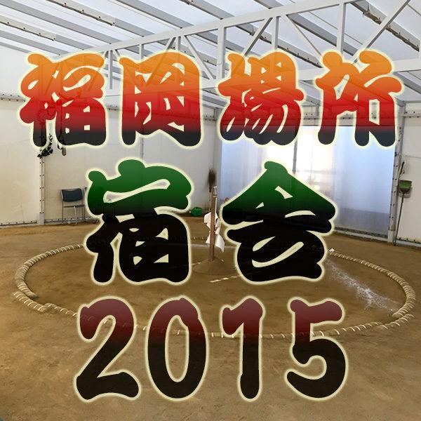 大相撲 九州 福岡場所 宿舎一覧 2015年 十一月場所 秋場所
