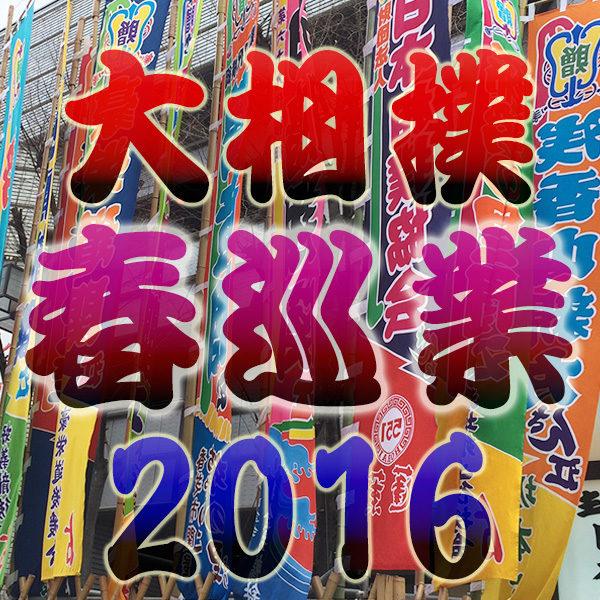 2016年(平成28年)大相撲 春巡業スケジュール