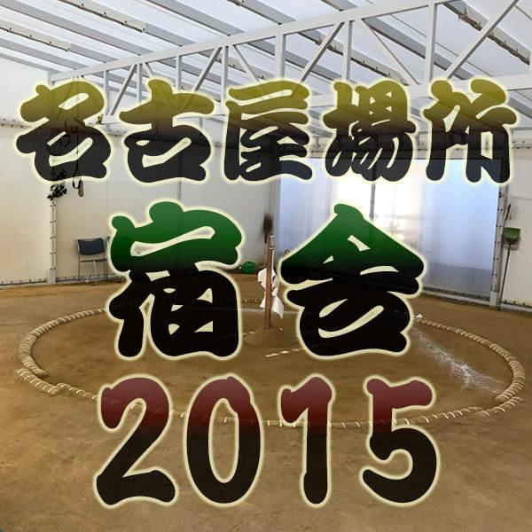 名古屋 宿舎 2015