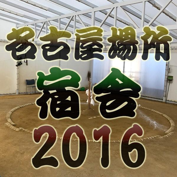 大相撲【名古屋場所】の宿舎一覧(2016年)~大相撲 七月場所(夏場所)