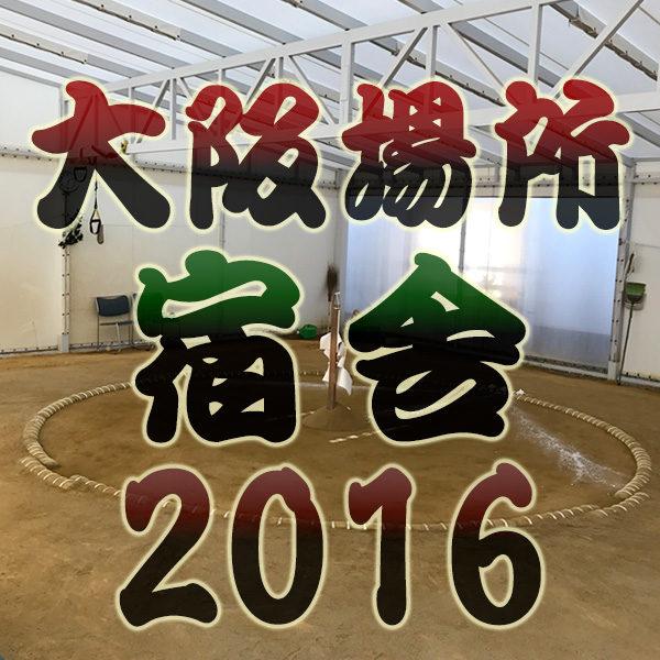 大阪場所 宿舎 2016