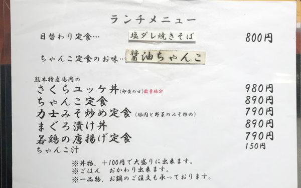 相撲茶屋 寺尾 大阪店 ランチメニュー