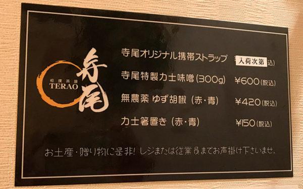 相撲茶屋 寺尾 お土産