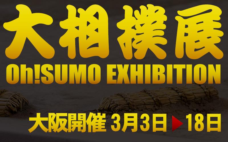 大相撲展 大阪