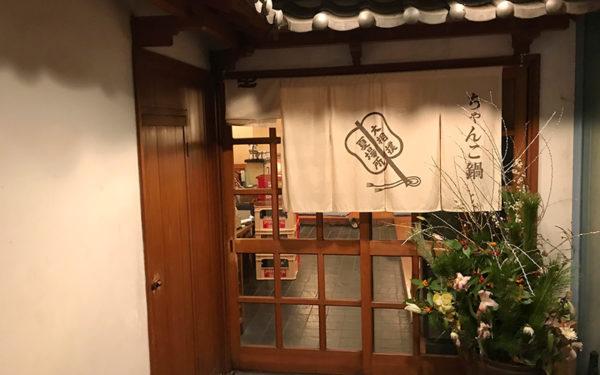 宝塚 ちゃんこ鍋 両国 外観