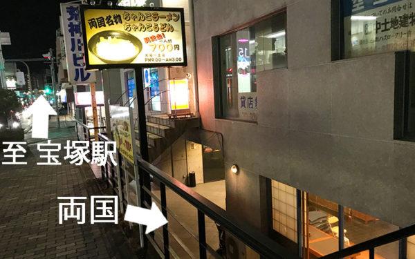 宝塚 ちゃんこ鍋 両国