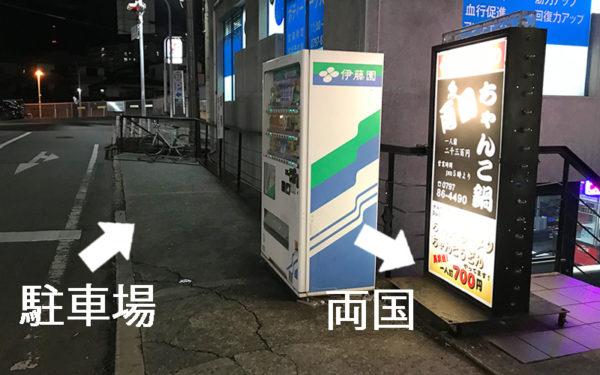 宝塚 ちゃんこ鍋 両国 駐車場