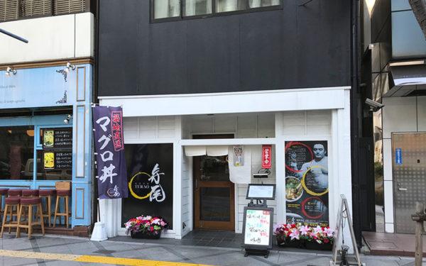 相撲茶屋 寺尾 大阪店 外観