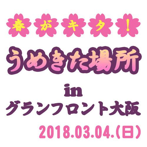 うめきた場所 in グランフロント大阪 2018