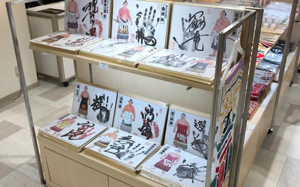 大相撲展 グッズ販売 姿絵手形色紙