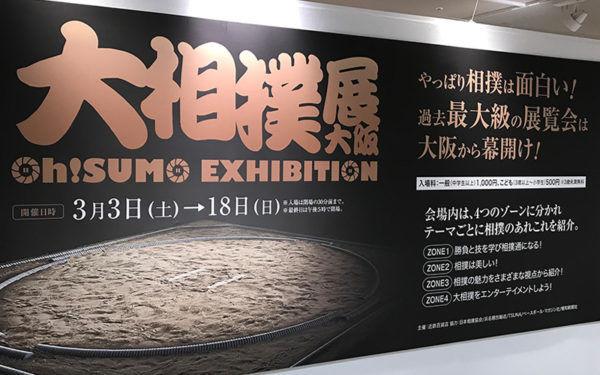 大相撲展 Oh! SUMO EXHIBITION