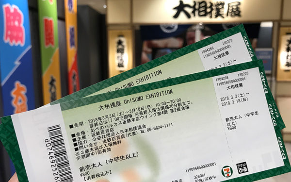 大相撲展 チケット