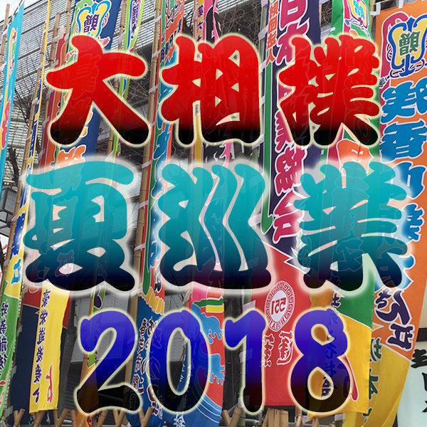 大相撲 夏巡業 スケジュール 開催場所 チケット 料金 発売
