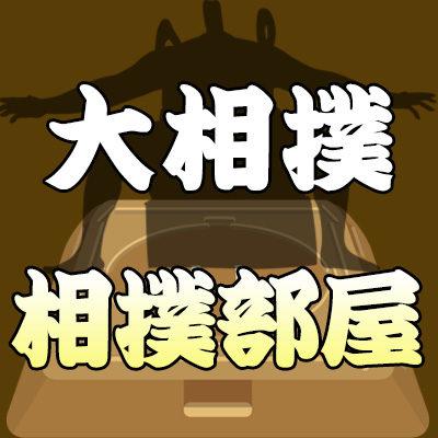 大相撲 相撲部屋 一覧 住所 朝稽古見学 連絡先