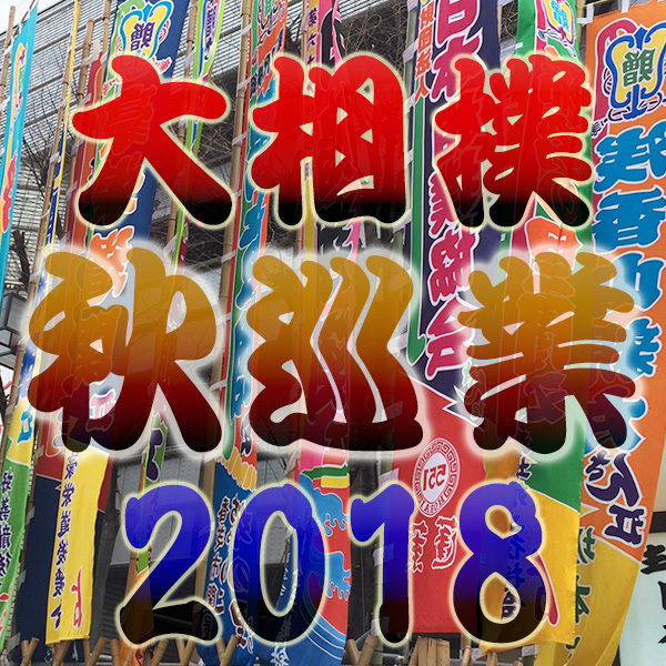 大相撲 秋巡業 スケジュール 開催場所 チケット 料金 発売