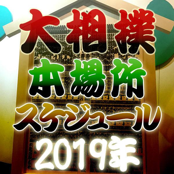 大相撲 本場所スケジュール 2019年