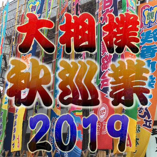 大相撲 2019年 令和元年 秋巡業 スケジュール 開催場所 チケット 料金 発売
