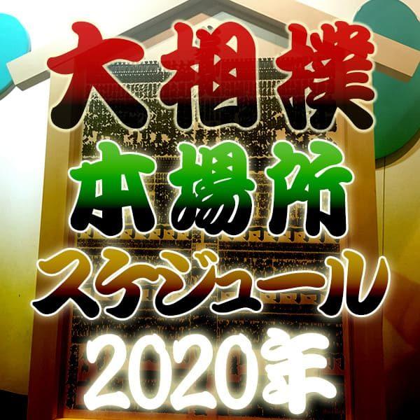 大相撲 本場所スケジュール 2020年